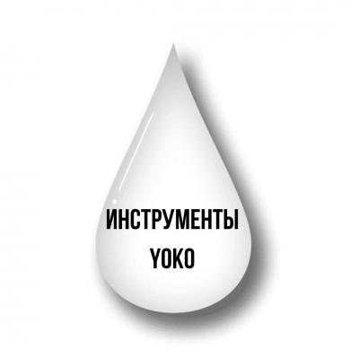 Инструменты YOKO
